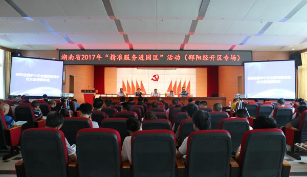 """湖南省2017年""""精准服务进园区""""活动(邵阳经开区专场)成功举办"""