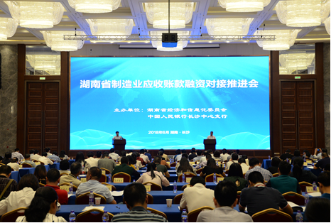 湖南省制造业应收账款融资对接推进会成功举行