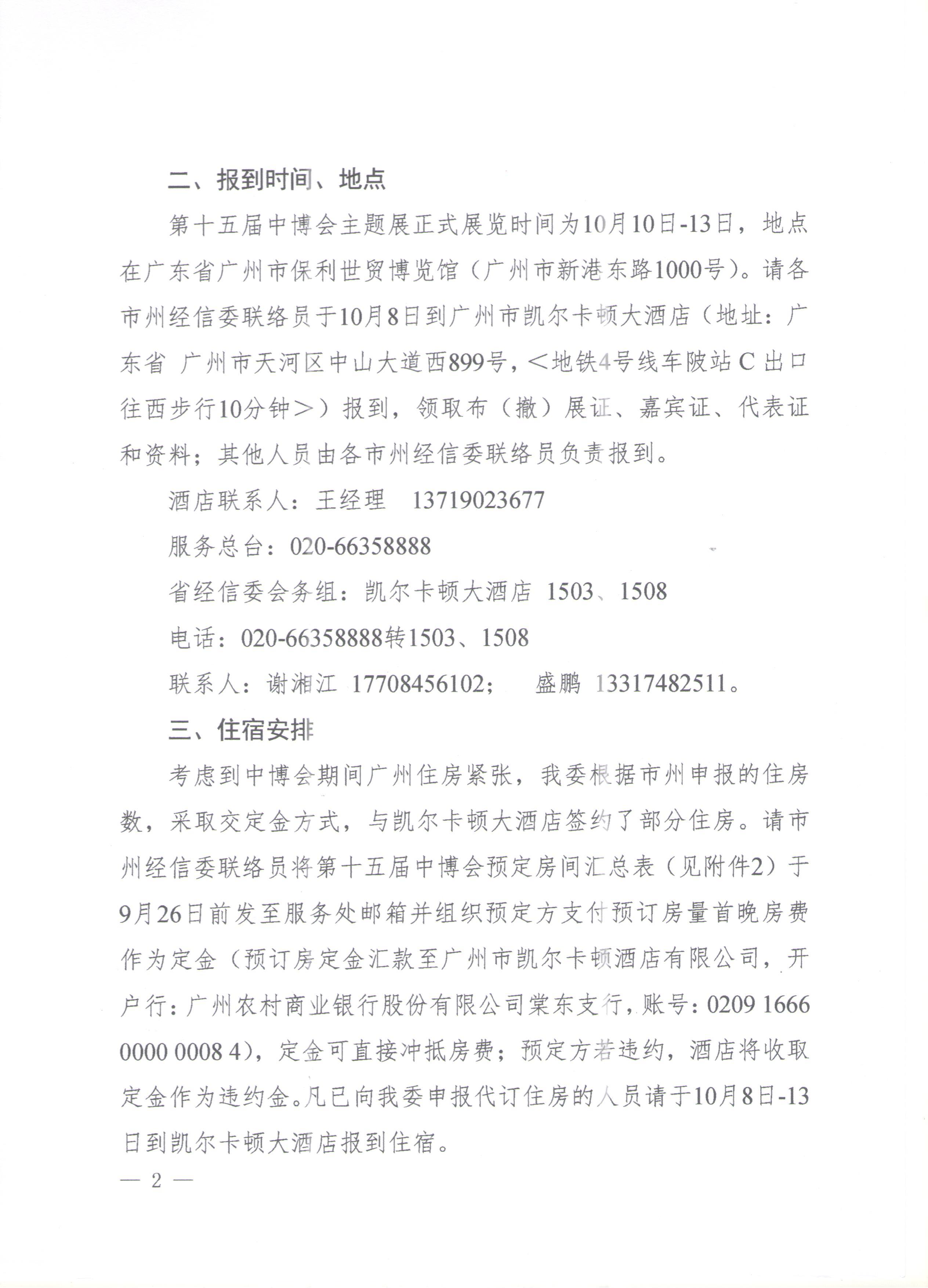 第十五届中国国际中小企业博览会