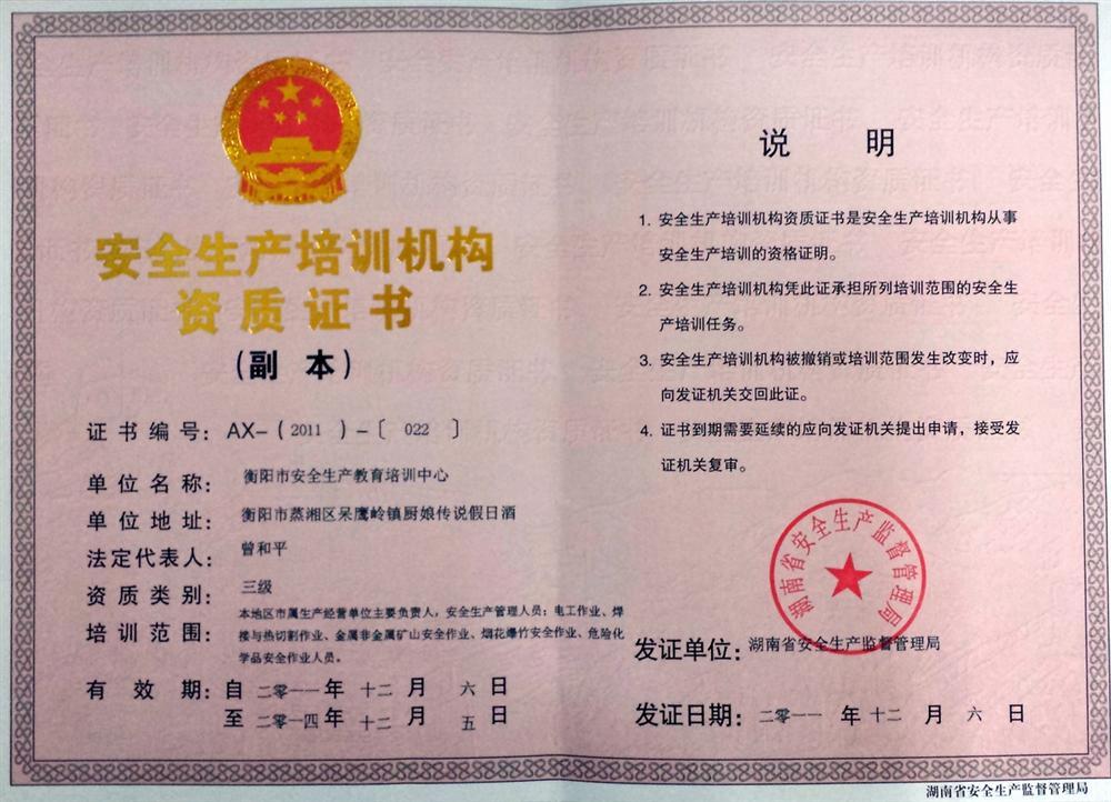 高级工程师职称3人,中级职称8人;11人取得国家注册